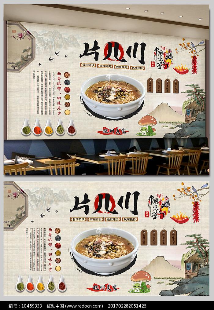 复古餐饮美食杭州片儿川背景墙图片