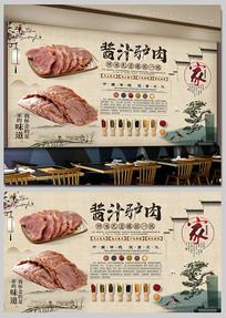 复古中国风酱汁驴肉餐饮背景墙
