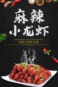 黑色香料麻辣小龙虾海报