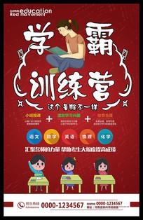 红色创意暑假辅导班招生宣传海报