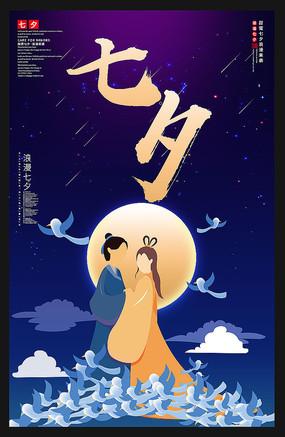 浪漫七夕宣传海报设计