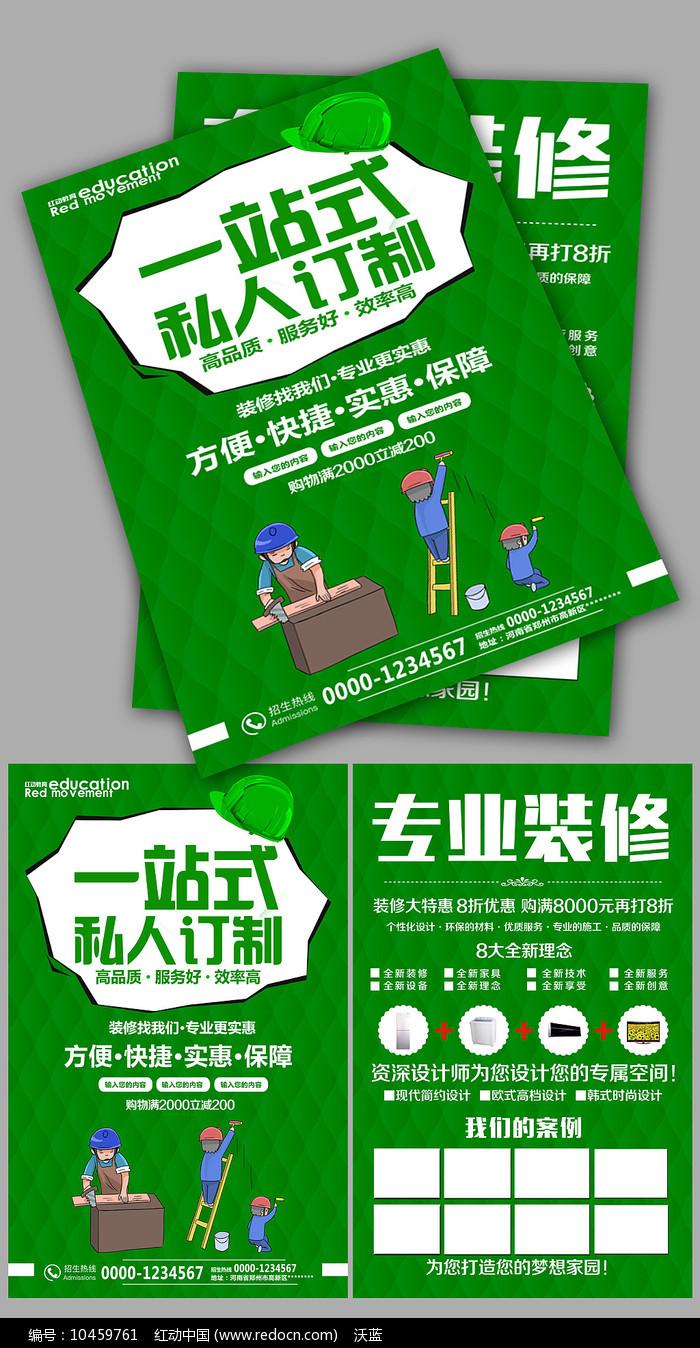 绿色创意装修宣传单图片