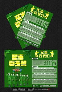 绿色清新军事夏令营宣传单