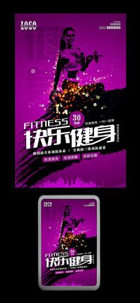 美女紫色快乐健身海报