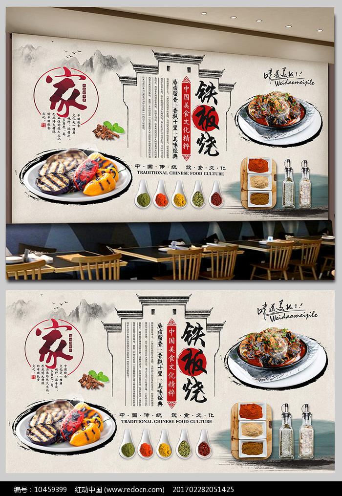 美食中式铁板烧餐厅工装背景墙图片