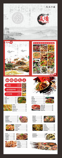 南雄特色菜菜谱设计