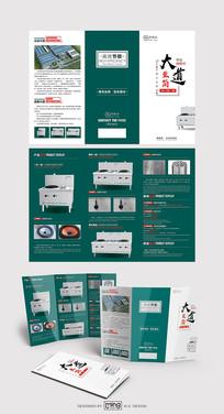 清新绿色企业产品宣传三折页设计