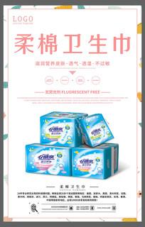 柔棉卫生巾宣传海报