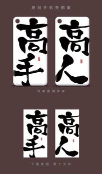 书法字个性手机壳图案设计