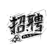 招聘中国风水墨涂鸦艺术字