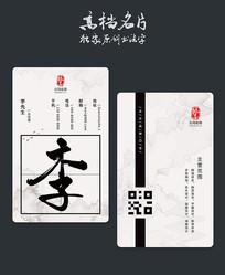 中國風高檔名片