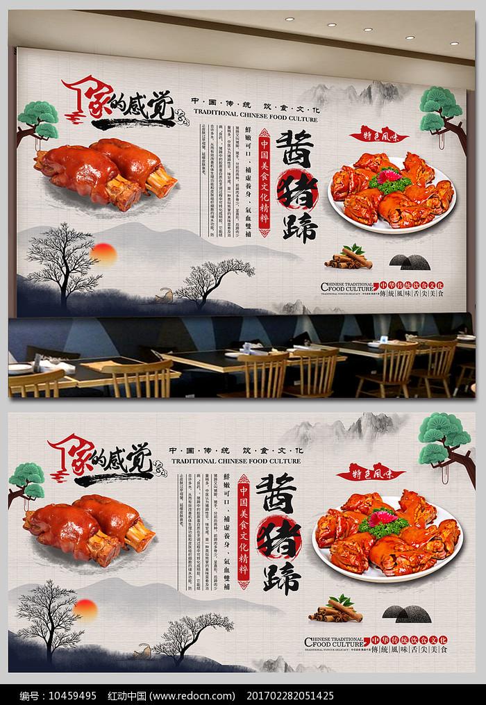 中国风工装酱猪蹄美食背景壁画图片