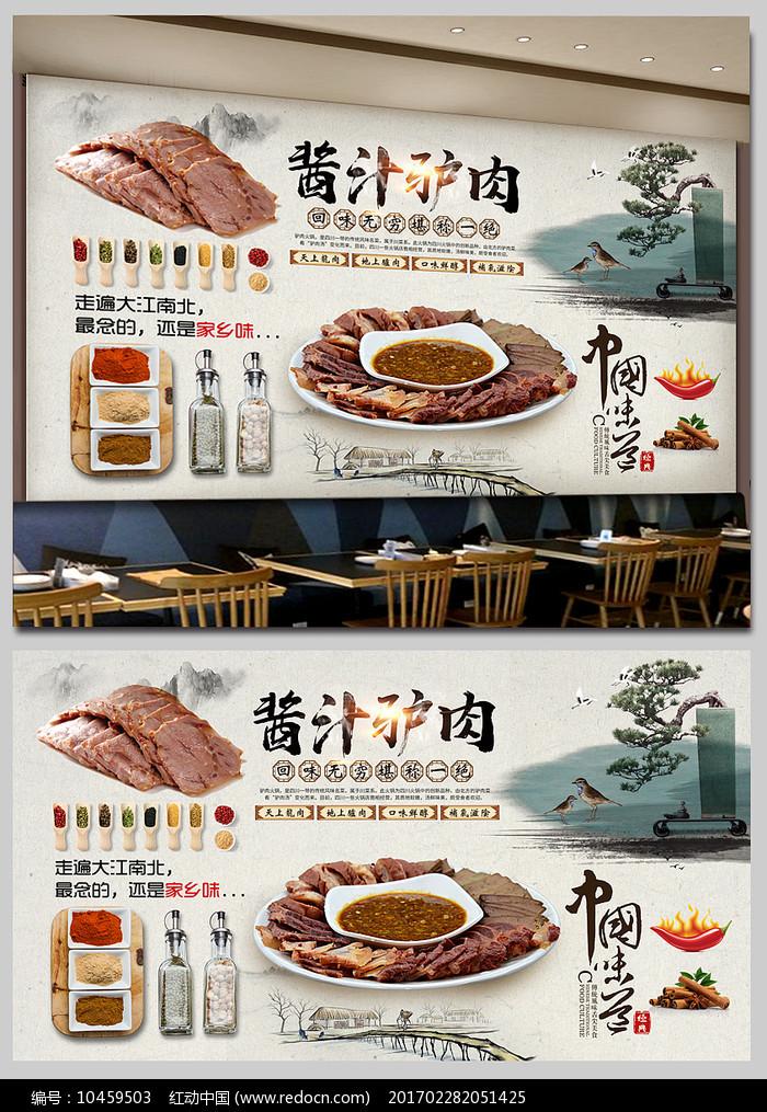 中国风酱汁驴肉美食背景墙图片