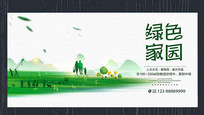 中国风绿色家园房地产海报