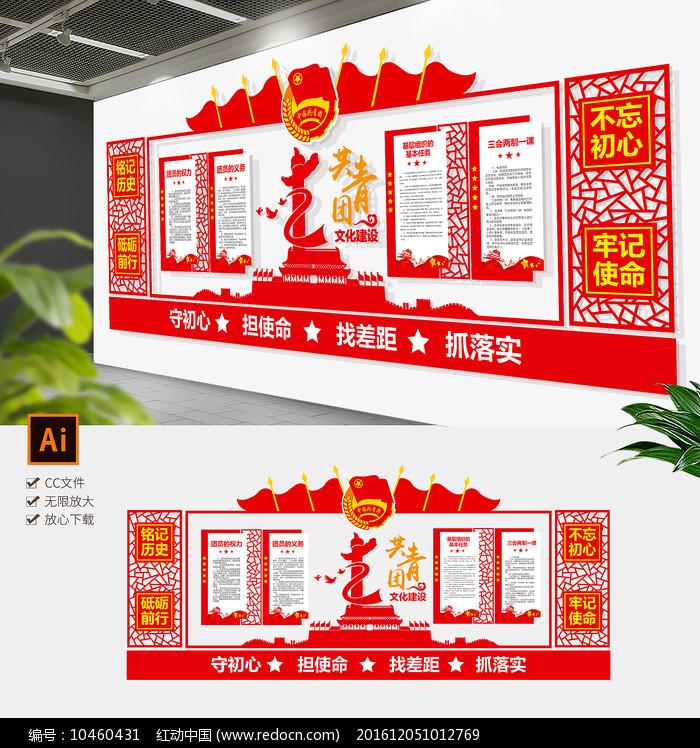 中国共青团文化墙模板设计图片