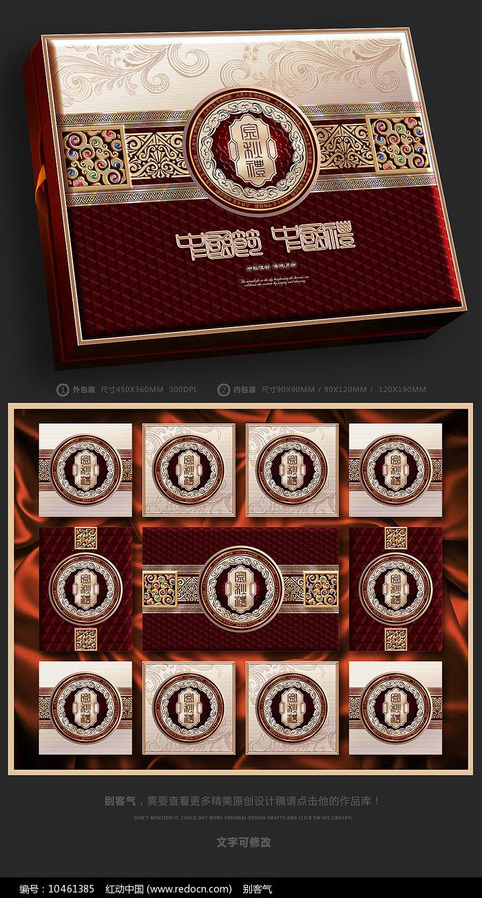 中秋月饼包装月饼盒设计图片