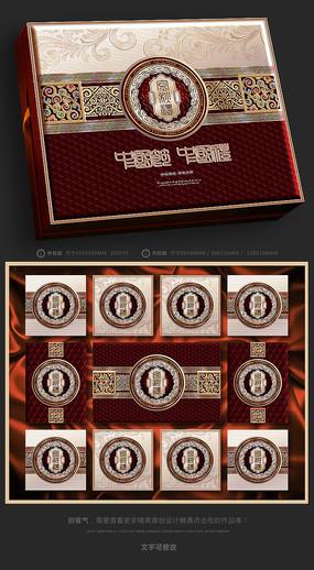中秋月饼包装月饼盒设计