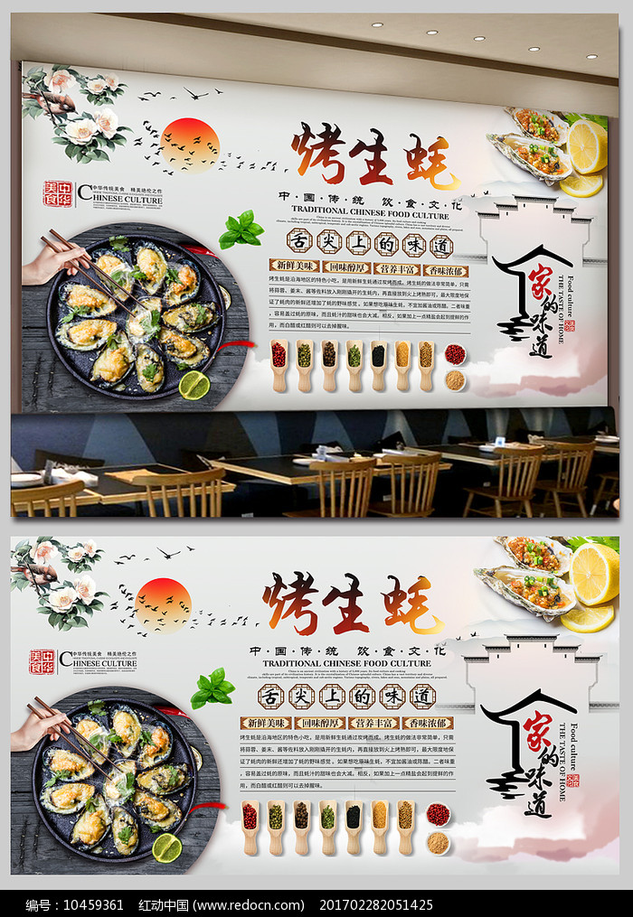 中式烤生蚝美味海鲜烧烤工装背景墙图片