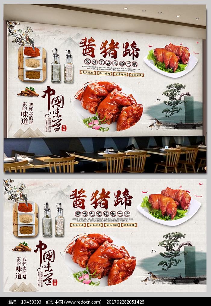 中式美食酱猪蹄工装背景墙蹄猪脚图片