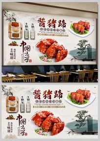 中式美食酱猪蹄工装背景墙蹄猪脚