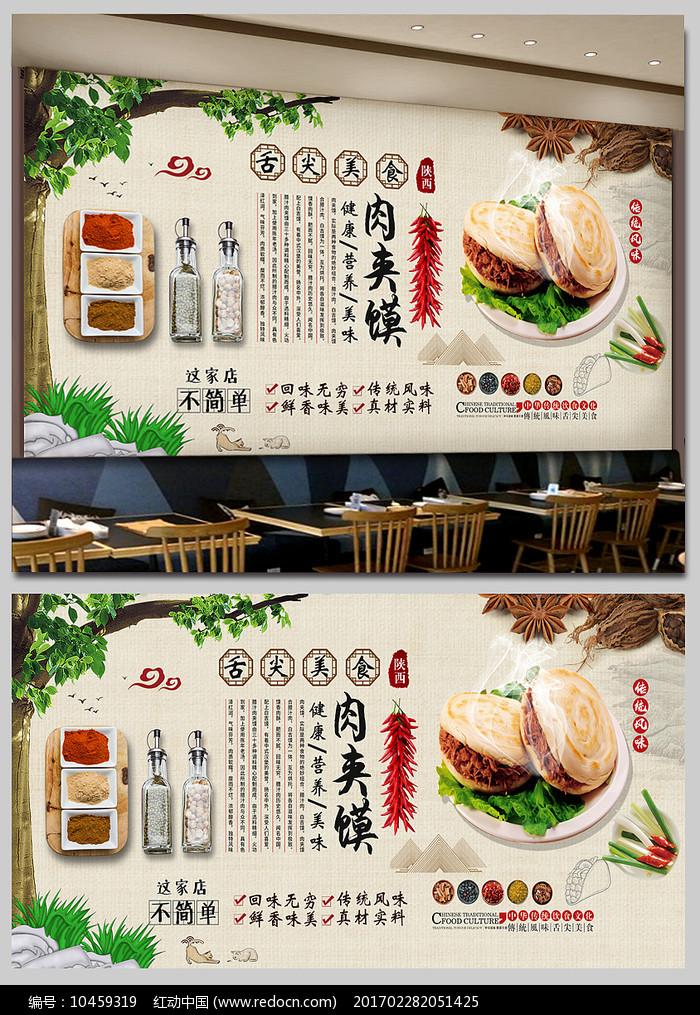 中式肉夹馍餐饮背景墙图片