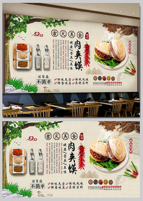 中式肉夹馍餐饮背景墙