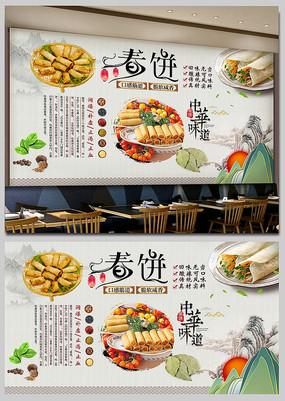 中式装饰画壁画春饼美食背景墙