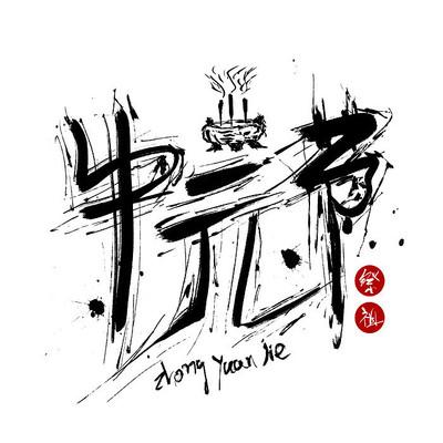 中元节中国风水墨涂鸦艺术字