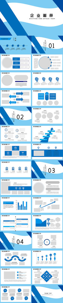 2019蓝色企业画册PPT模板