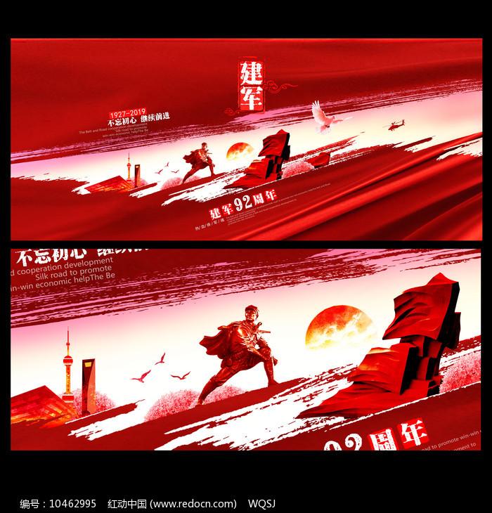 创意建军92周年海报图片