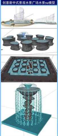 创意新中式景观水景广场水景su模型