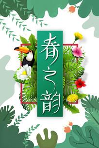 春之韵唯美卡通绿色海报
