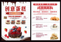 蛋糕宣传菜单设计