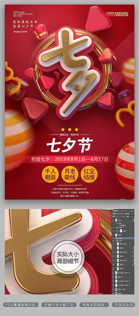 大气红色情人节七夕海报 PSD