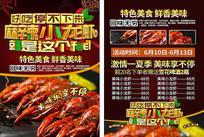 大气美食小龙虾宣传单