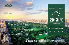 房地产手机天气预报微信海报