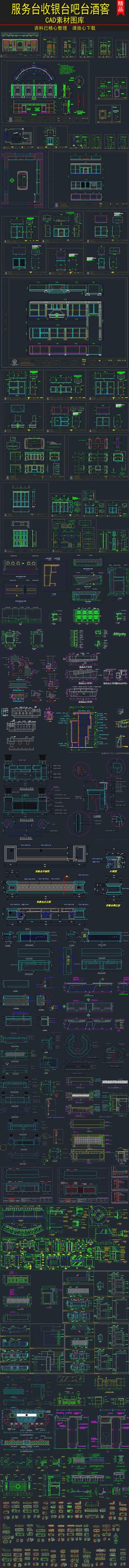 服务台收银台吧台酒窖设计CAD素材