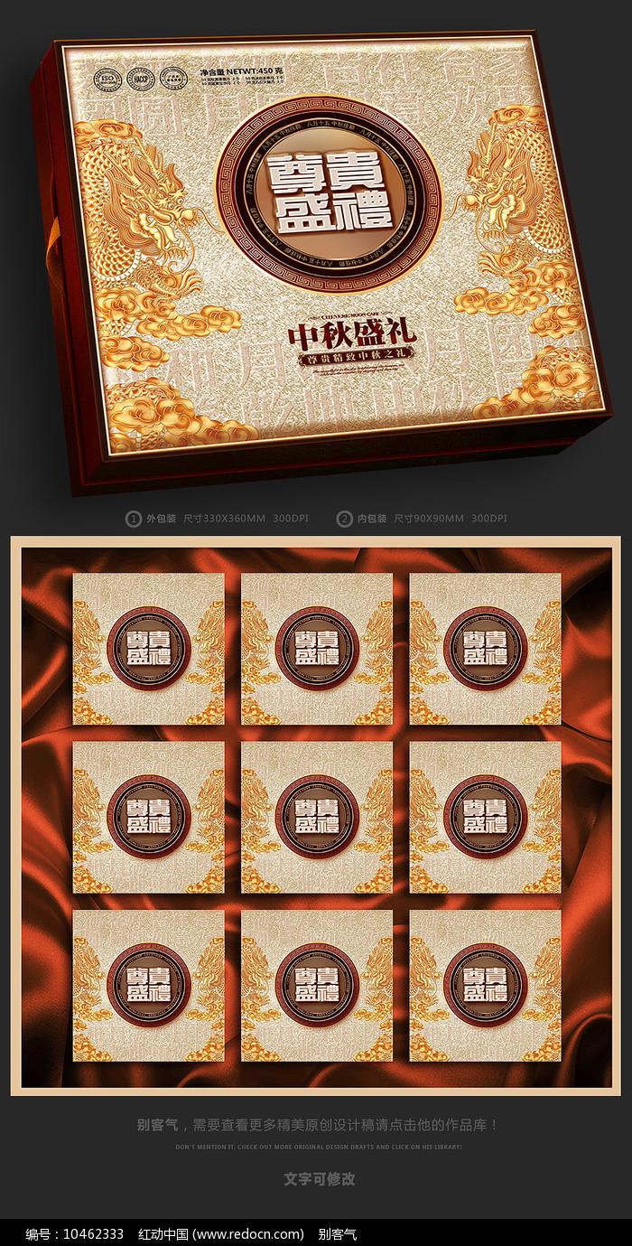 高端中秋节月饼礼盒包装设计图片