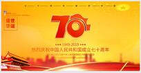 国庆节建国70周年展板