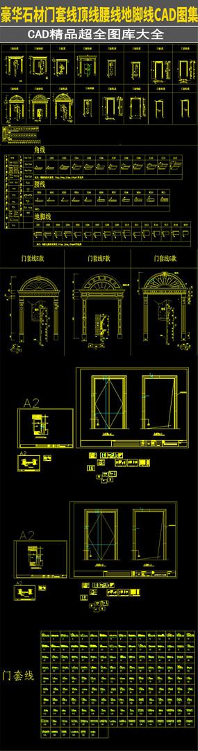 豪华门套线顶线腰线地脚线CAD设计图集