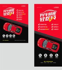 红黑简约汽车海报设计