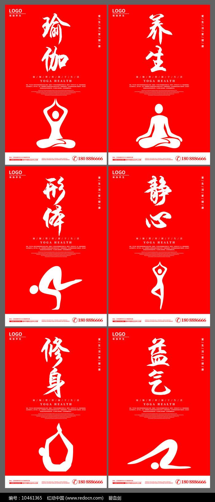 红色创意瑜伽培训班招生展板设计图片