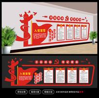 红色立体党建文化墙