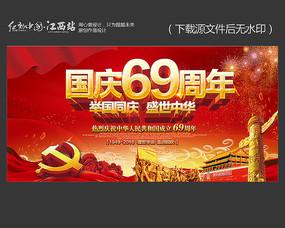 红色喜庆国庆69周年展板