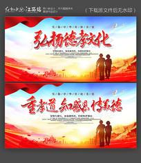 弘扬德孝文化公益海报设计