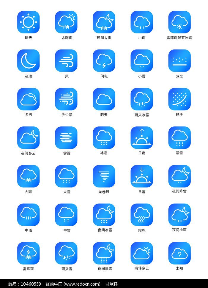 渐变天气图标蓝色图标设计图片