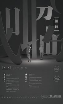 简洁招聘海报模版