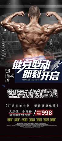 健身运动展架设计