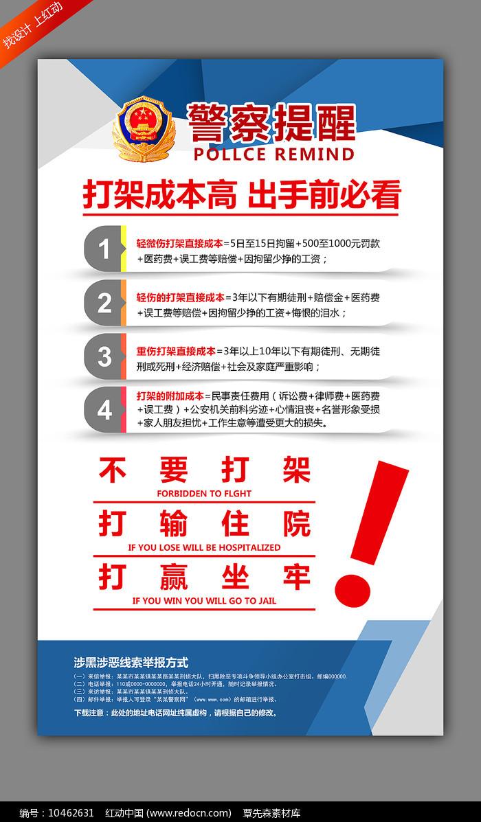 警察提醒不要打架社会治安宣传海报图片