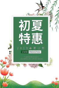 卡通简约春夏促销海报